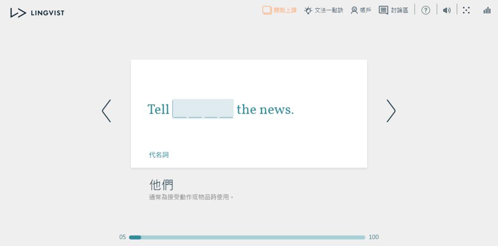 透過每日測驗,讓 AI 用系統性的方式幫助你練習背誦單字。