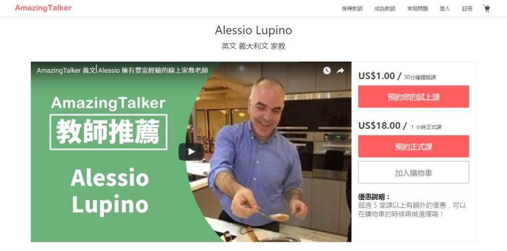 可以在這個頁面瀏覽世界各地的義大利文教師價格以及評價