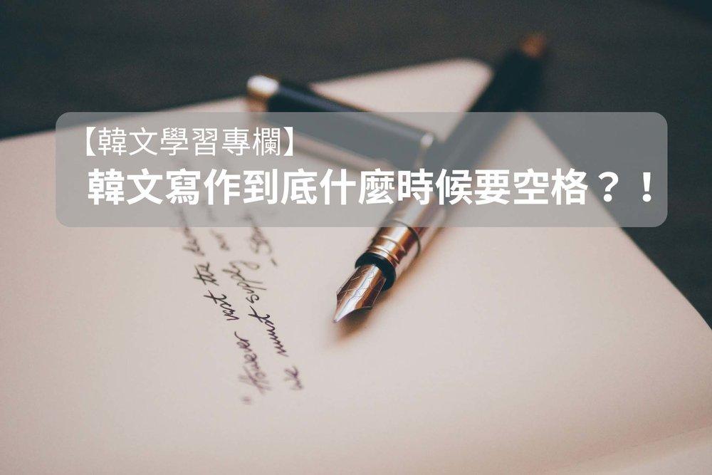 韓文寫作.jpg