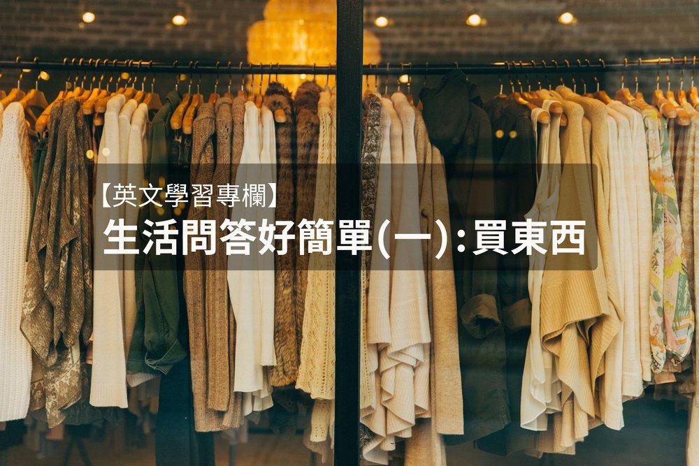 買東西.jpg