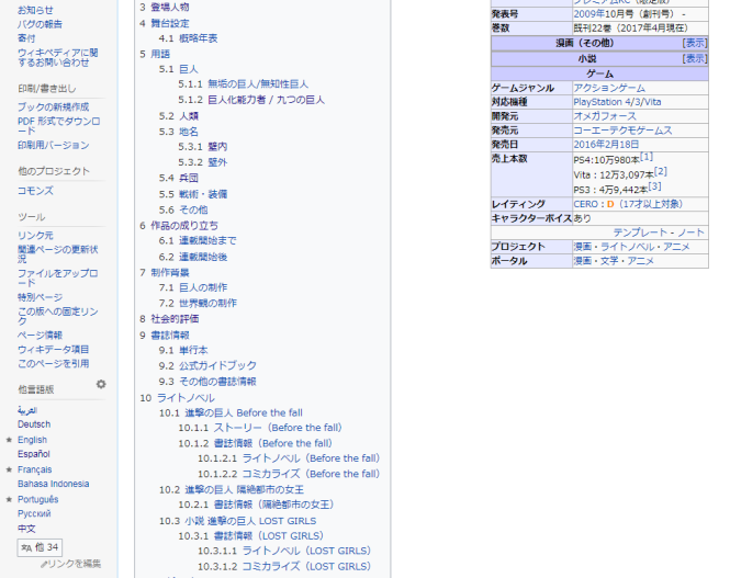 (↑話說維基真的很好用,我在工作上要查專有名詞的翻譯時也很常用這招,可以到左下角選擇其他語言的版本看某個東西的翻譯。)