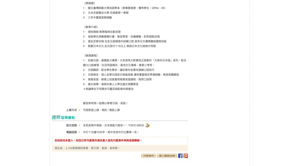 104 日文家教內容