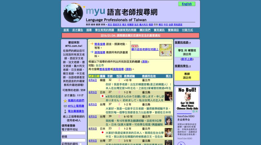 MYU 日文家教