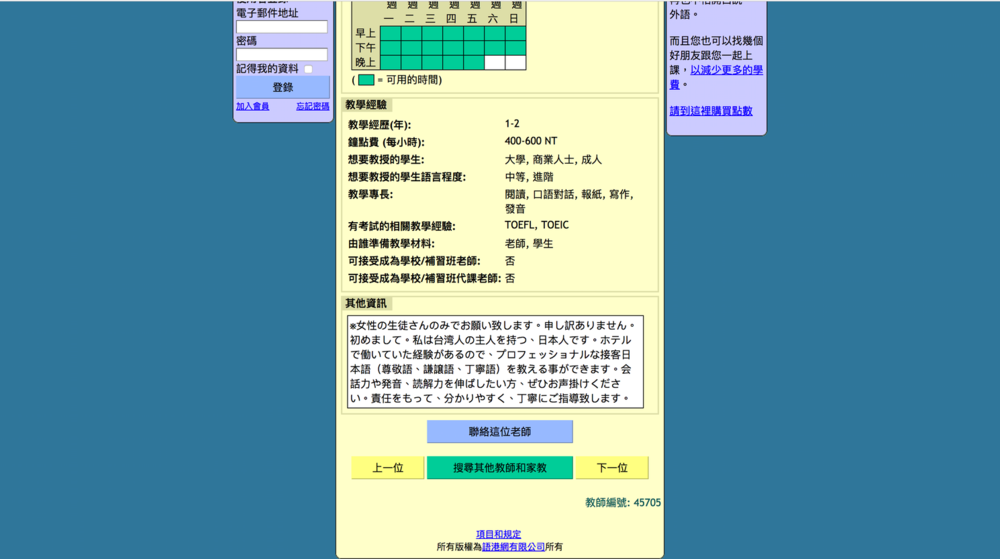 MYU 日文家教內容