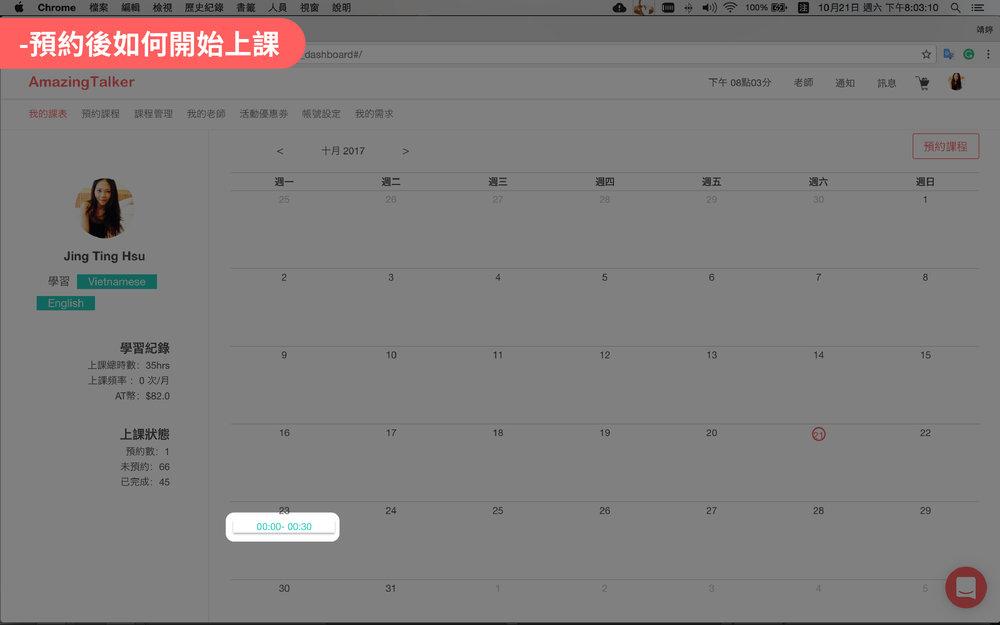 課程時間到時,請直接點選 我的課表>>當天的課程時間