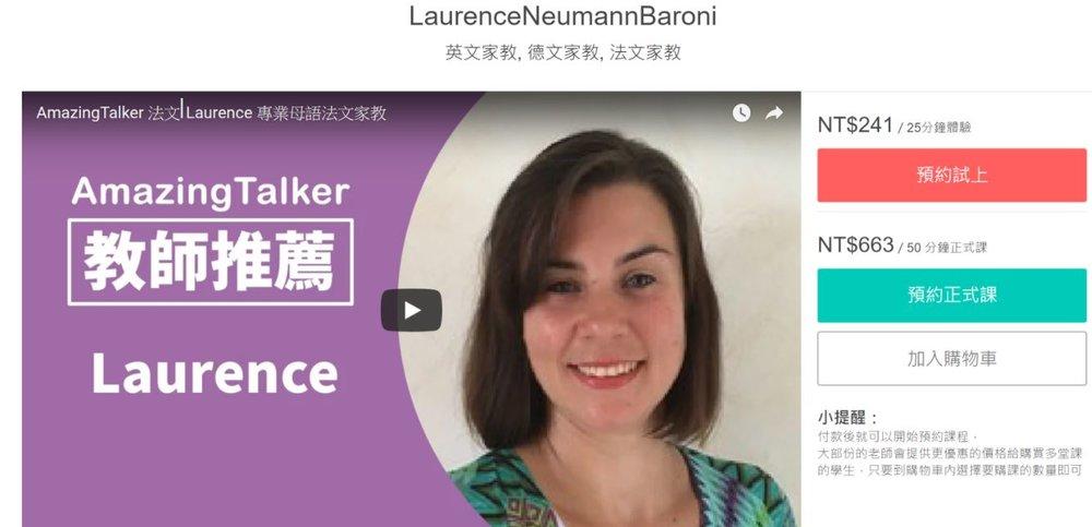 (AmazingTalker家教頁面:可以查看每個老師的介紹影片,價錢透明有彈性!) (可以點進圖片看!)