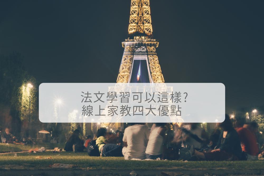法文.png