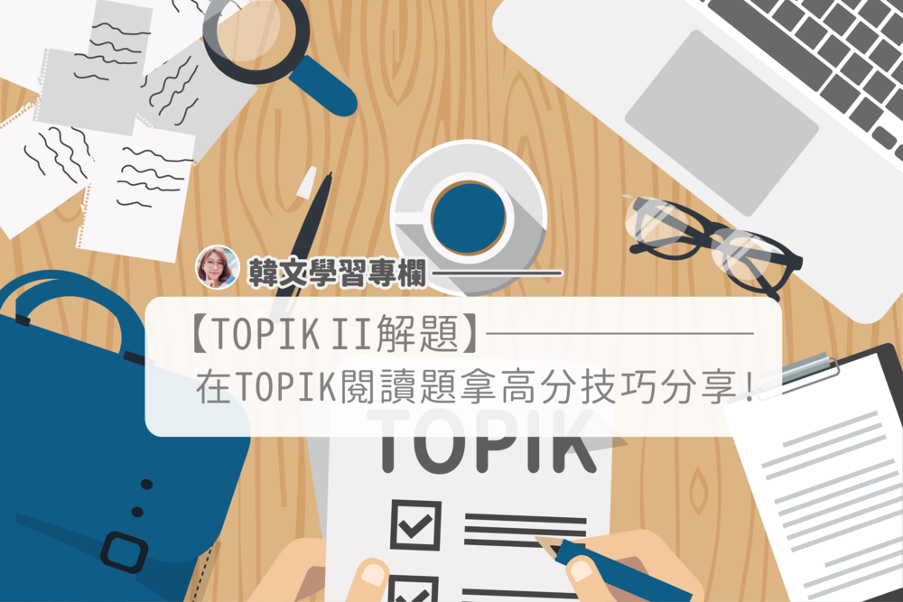 TOPIK2-01.png