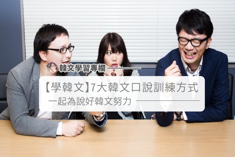 韓文口說-01.png