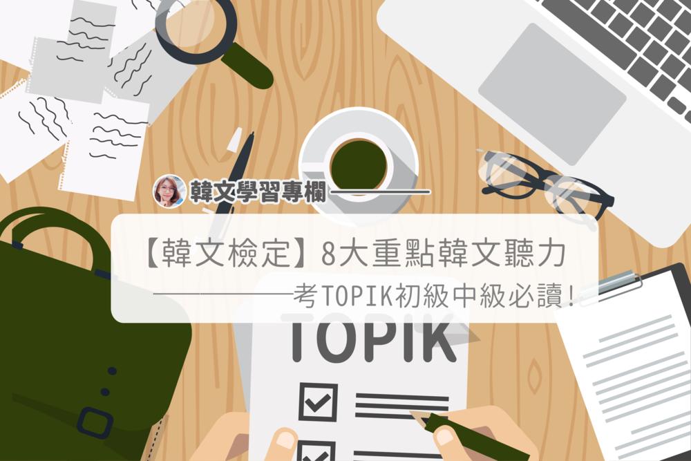TOPIK8大-01.png