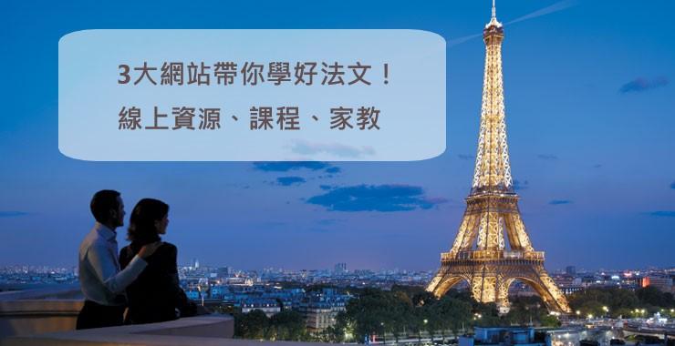 線上法文2.jpg