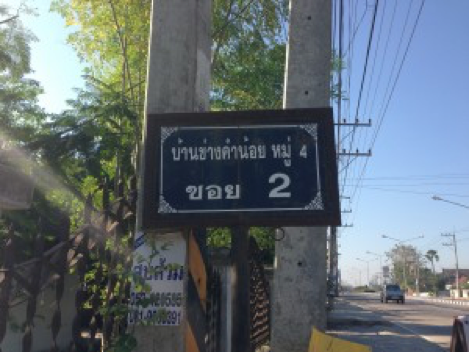 Turn left at this sign to reach PIchest's