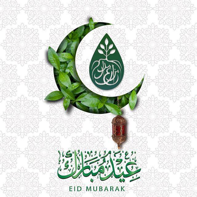 عيدكم مبارك وتقبل الله طاعتكم ان شاء الله  #EidMubarak #MakingDesertsGreen