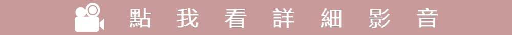 黑曜石公主夾 離子夾 直髮 捲髮 紅外線  三點加熱 推薦 評價 心得 紀卜心 直髮夾 內彎 波浪捲 瀏海 韓國 專利
