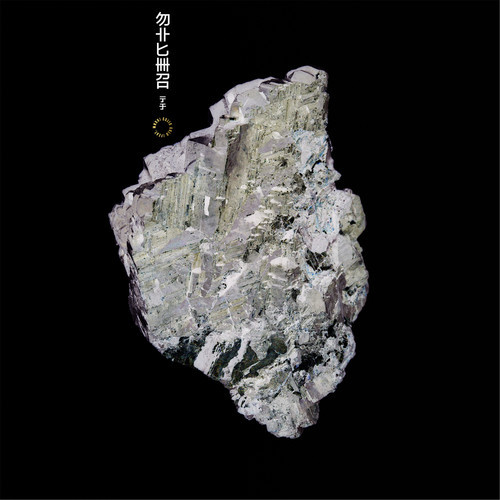 Michna Solid Gold feat MNDR