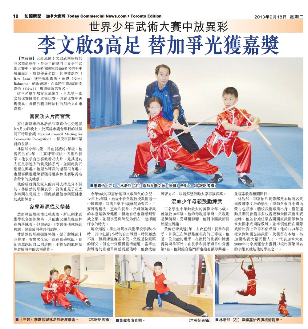Today Commercial News Wayland Li Wushu 2013.jpg