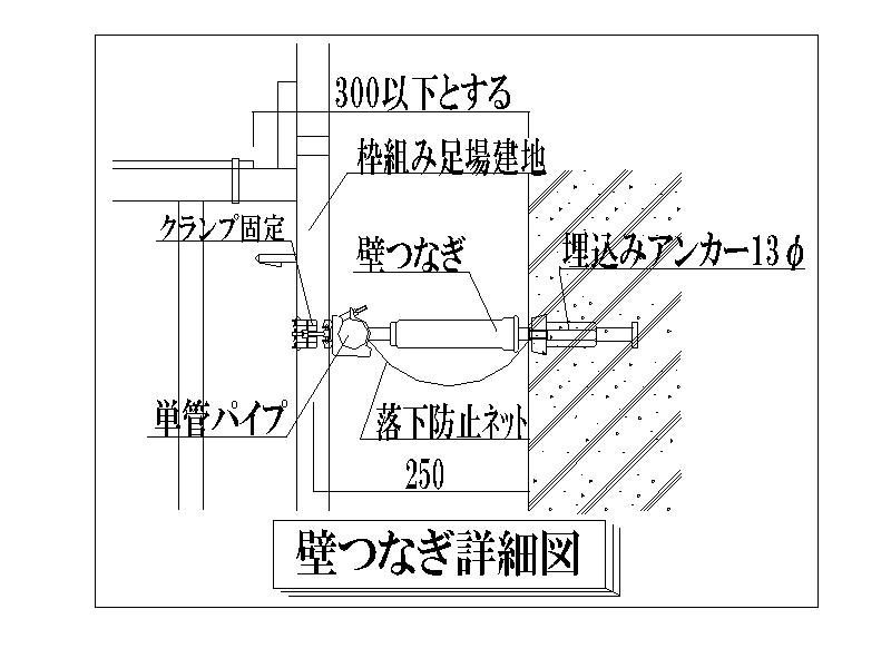 04 壁つなぎ詳細図 -
