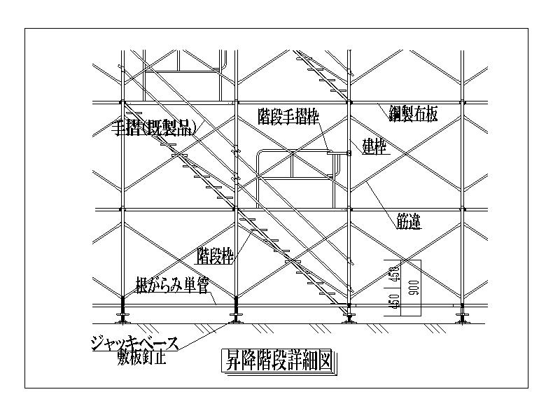 06 昇降階段詳細図 -