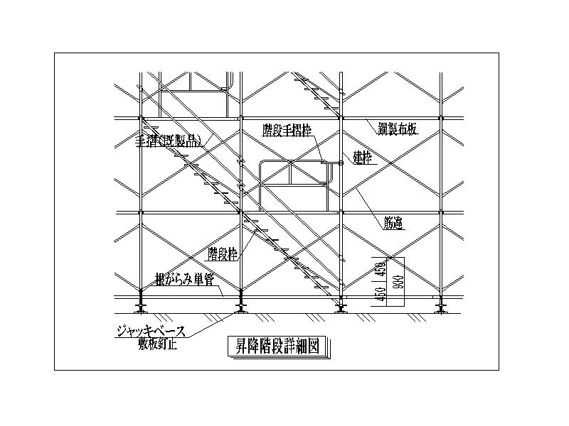 11 昇降階段詳細図 -
