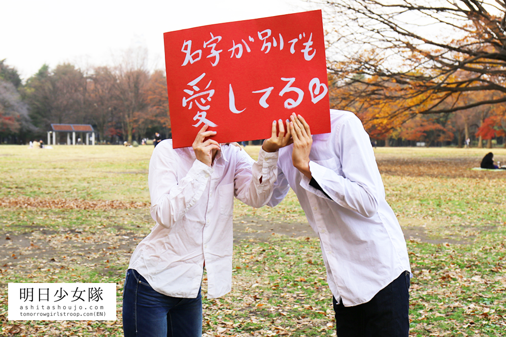 Never Lose Hope: The optional surname debate in Japan