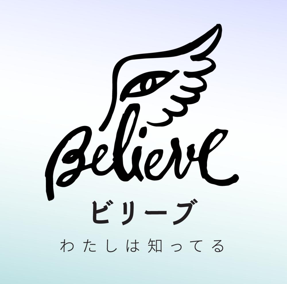 Believe~わたしは知ってる〜 プロジェクト