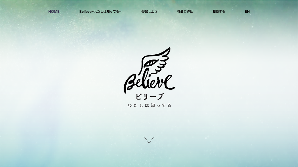 02-believe-campaign.png