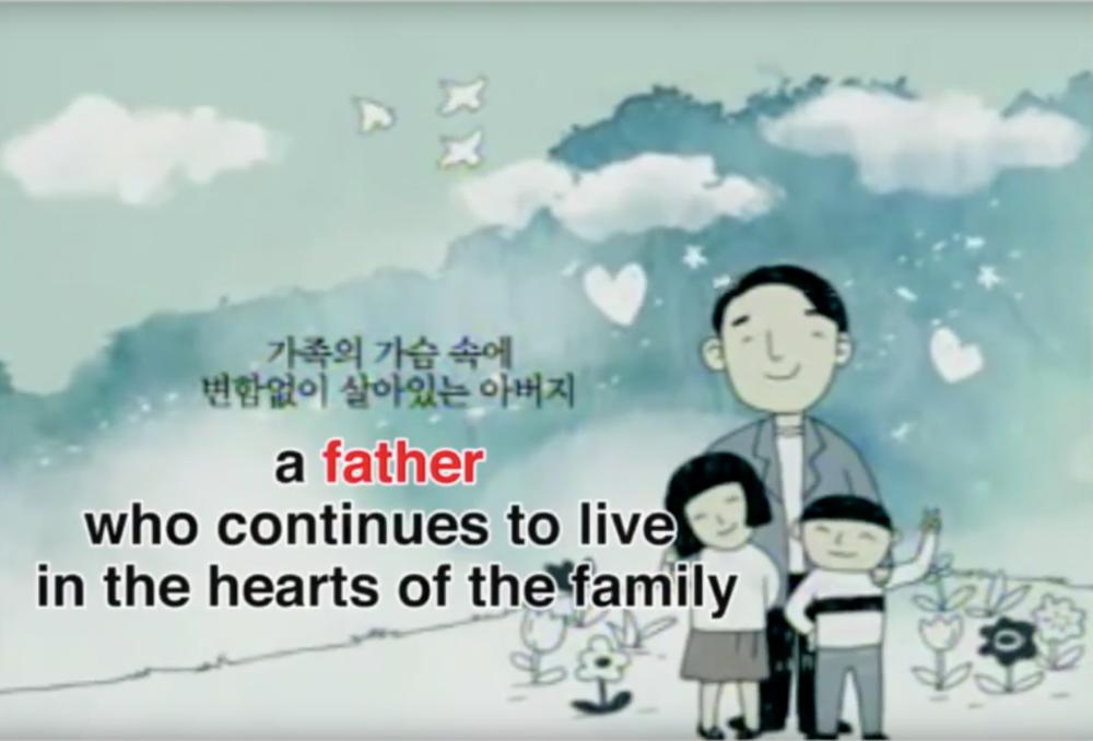 정상 가족 (영어 자막)  이 작품은 2005-2015 사이에 제작된 한국 광고들 중, '이상적' 가족과 관련된 역할 롤모델들을 성차별적으로, 또는 과장되게 다룬 것들을 수집한 것이다. 선별된 영상들이 끝나고 나오는 엔딩크레딧은 영화크레딧을 패러디하였다. '정 상가족'이라는 픽션은 각종 기업에 의해 협찬받는 것으로 제시되며, 기업로고들은 회전하여 대한민국의 국기를 이룬 다. 이 영상의 영어자막은 미국 상영회를 위해 첨부된 것이다.