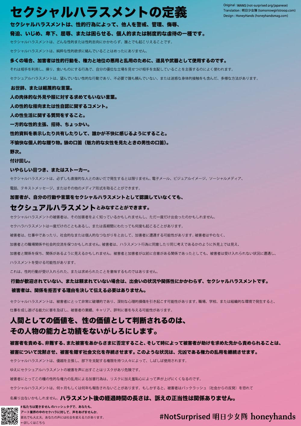 裏セクハラの定義.jpg