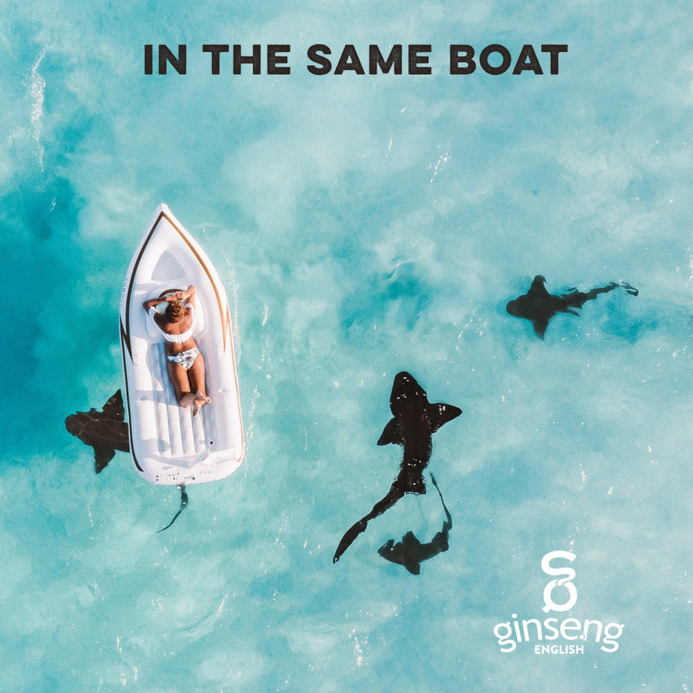English Idiom - In the Same Boat