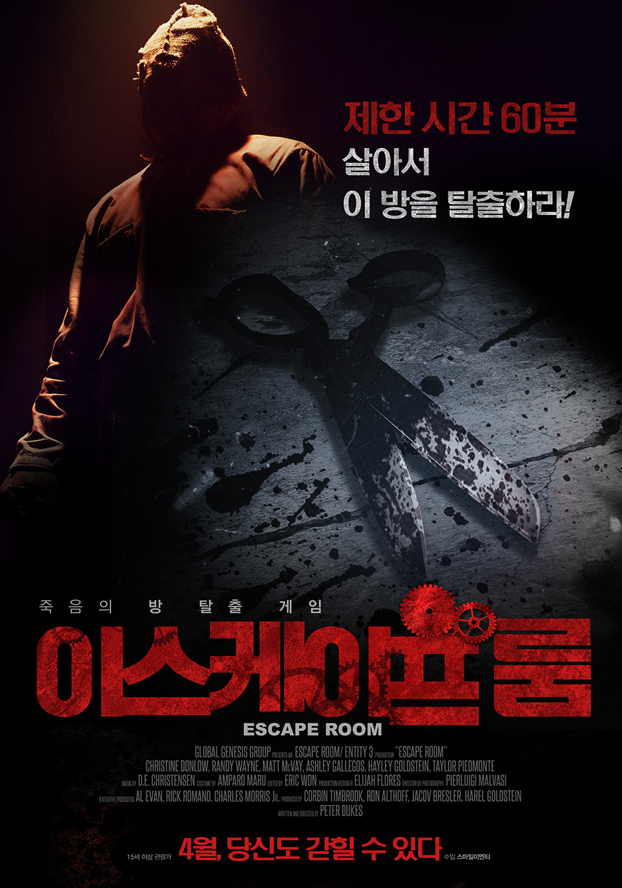 escape room korea poster.jpg