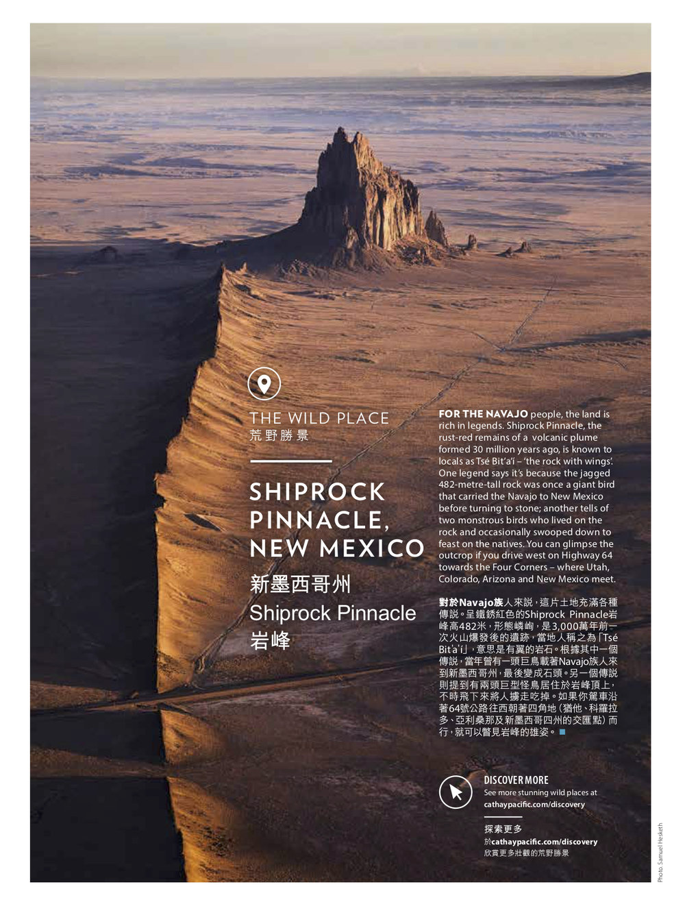 Samuel Hesketh Photography_Cathay_Pacific_airways_Ship_Rock_Inflight_Magazine_A_Wild Place