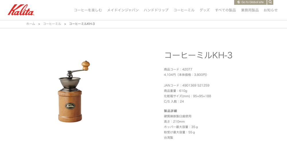 コーヒーミルKH-3