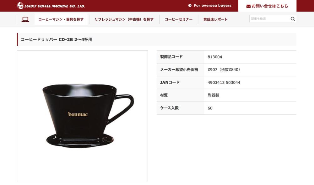 bonmac -コーヒードリッパー CD-2B 2~4杯用