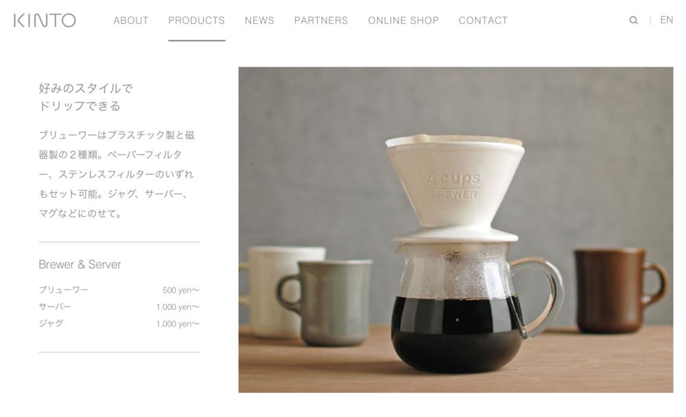SLOW COFFEE STYLE サーバー