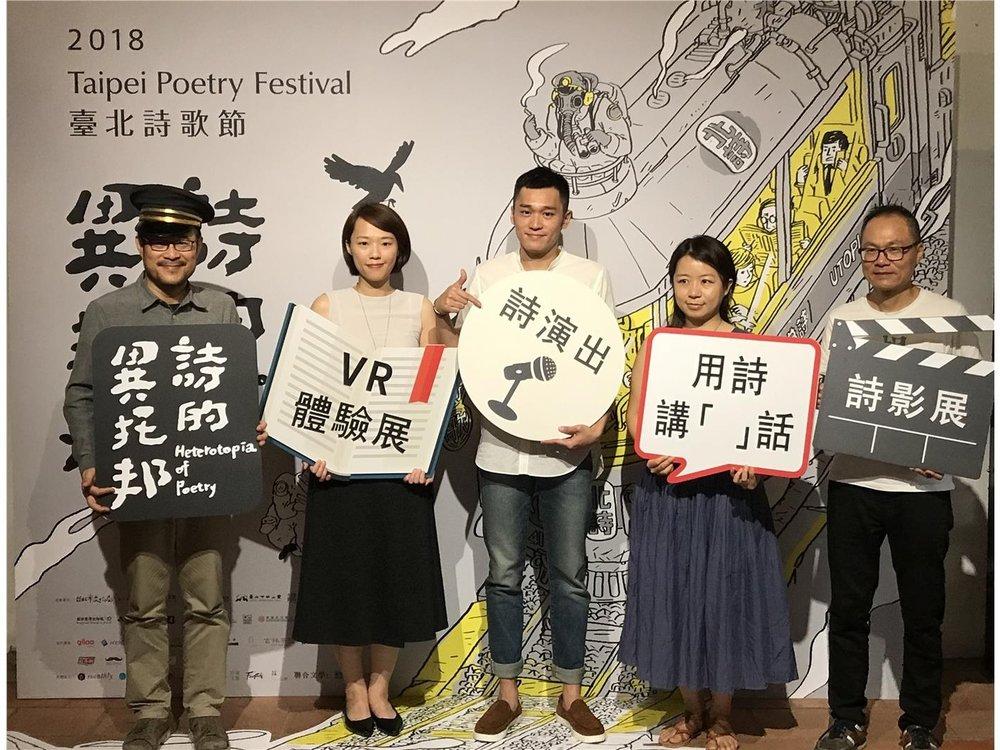 2018 臺北詩歌節記者會