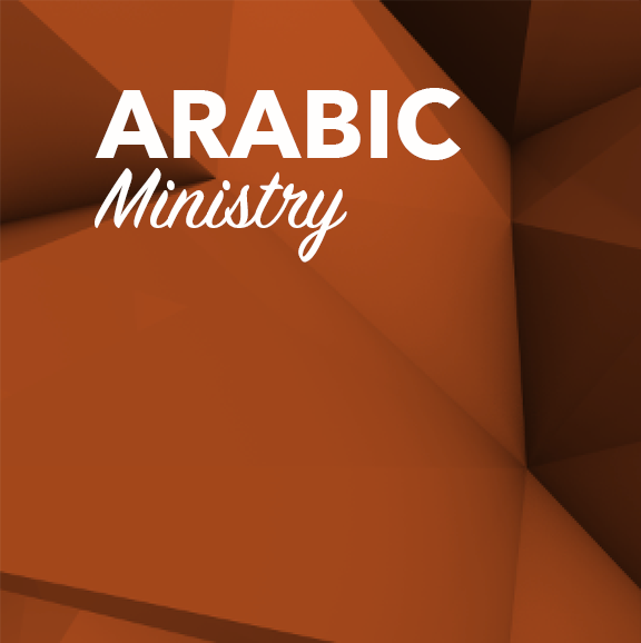 Ministry-Arabic.png