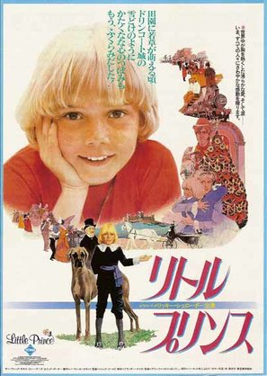 little-lord-fauntleroy-japanese-movie-poster-md.jpg