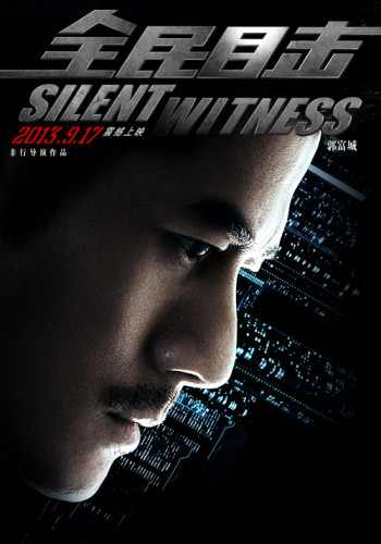 silent witness poster sm 1 aaron kwok