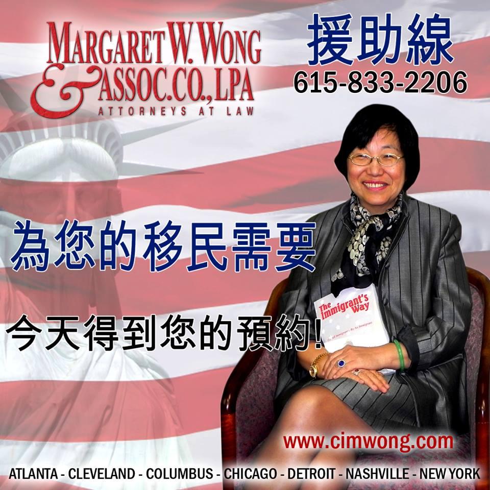 Margaret Wong Chinese Ad