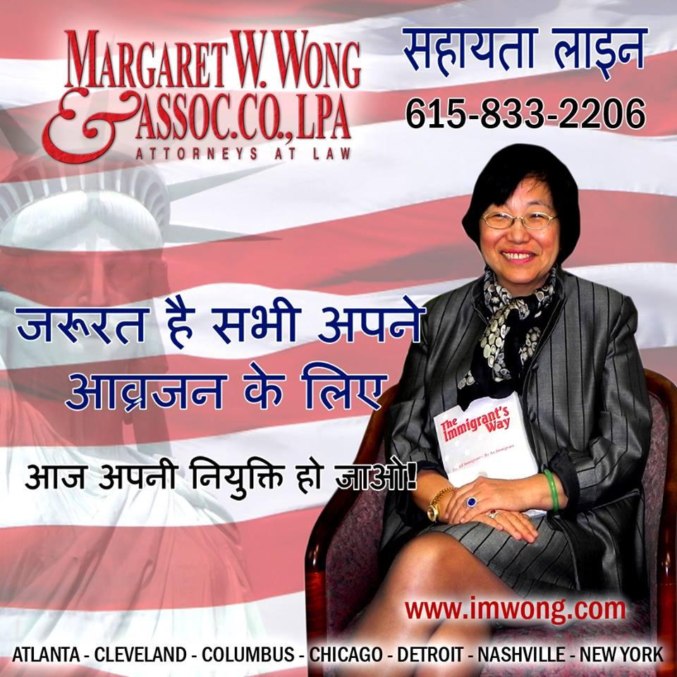 Margaret Wong Hindi Ad