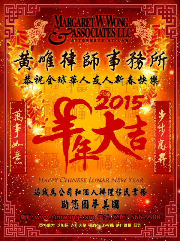 MWW-Greeting-Card-Feb-2015-Chinese-Lunar-New-Year