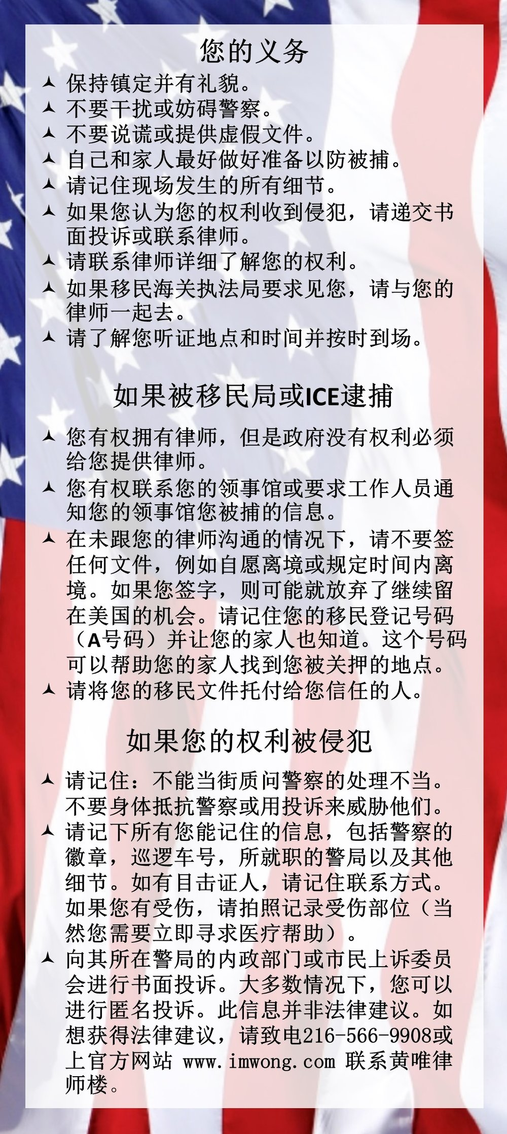 """Know Your Rights"" Chinese 了解您的权利  Back"
