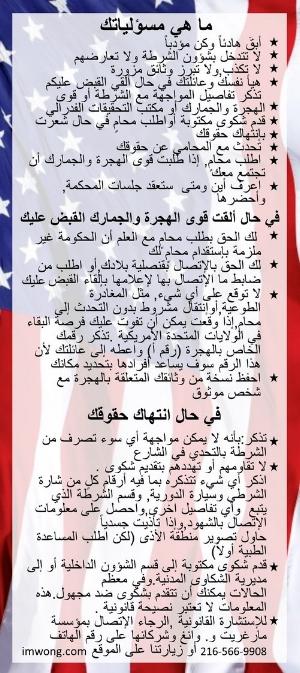 Arabic KYR Back.jpg