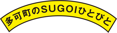 title-sugoi380.png