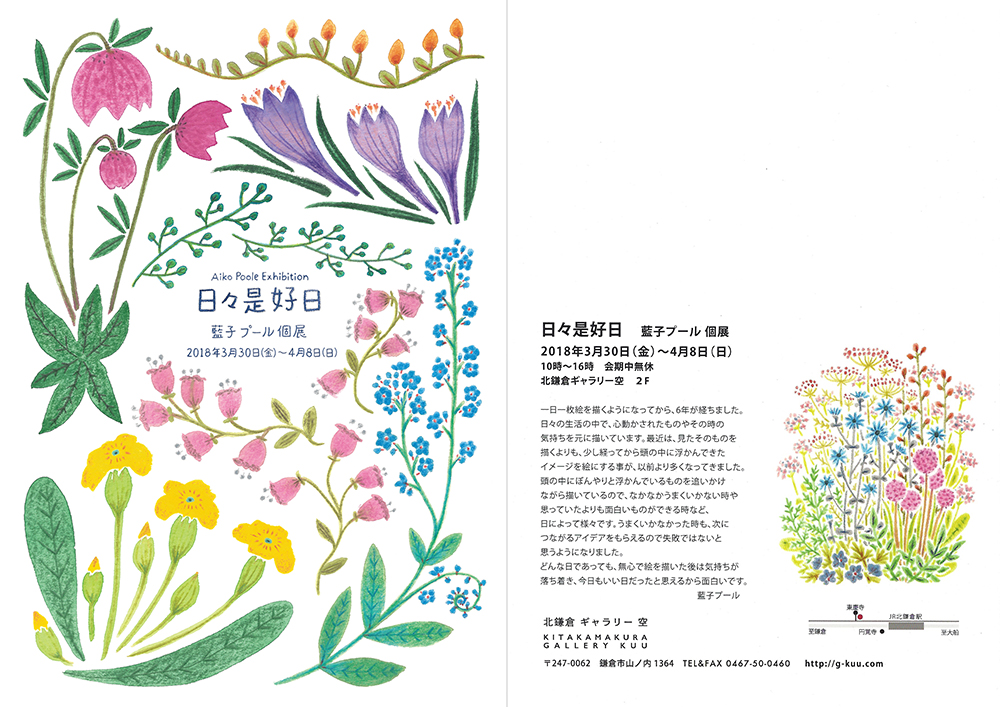 - 30 March-8 AprilKitakamakura Gallery Kuu(Kamakura,Japan)3月30日-4月8日日々是好日 北鎌倉ギャラリー空
