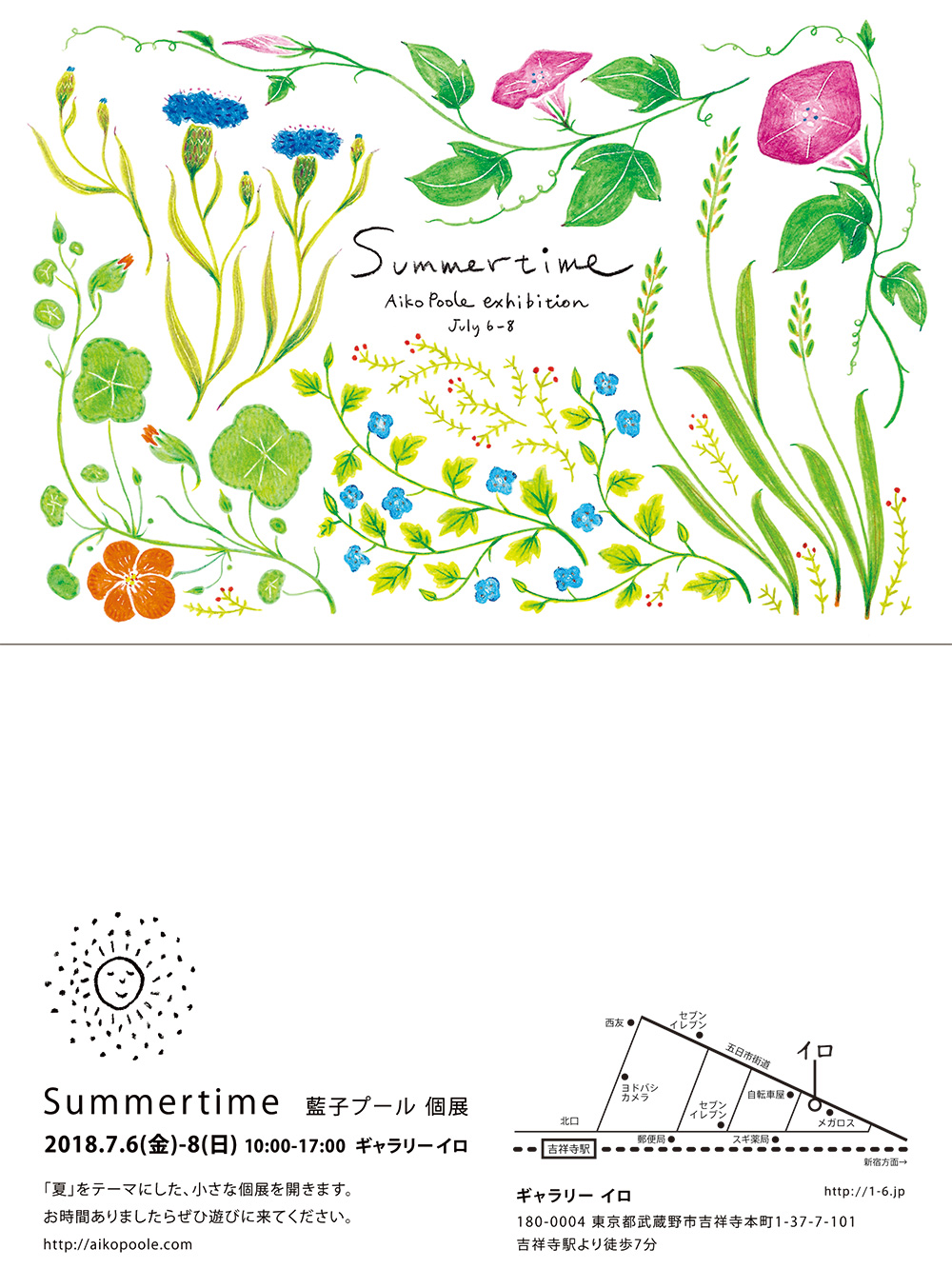 - 6-8 JulySummertimeGallery Iro (Kichijoji,Japan)7月6日-8日Summertimeギャラリーイロ(吉祥寺)