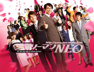 dramamax-salaryman-neo-the-movie-500.jpg?format=300w