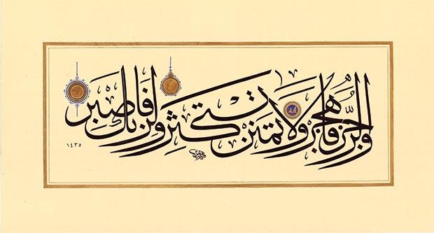 Ayman_Hassan_calligraphy_03.jpg