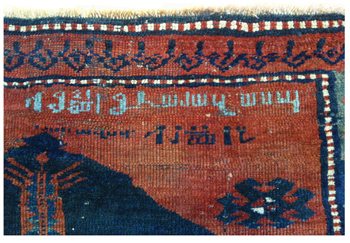 16_detail_Armenian_Village_Rug_web.jpg
