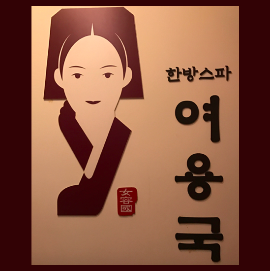 Easily recognisable logo of a traditional Korean lady - looks remarkably similar to Korean TV series lead, Dae Jang Geum